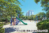 さくら公園 約540m(徒歩7分)