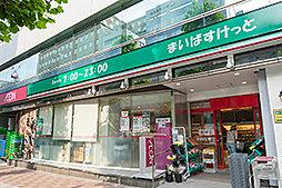 まいばすけっと新富駅前店 約510m(徒歩7分)