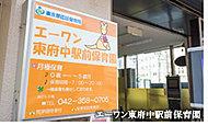 エーワン東府中駅前保育園 約130m(徒歩2分)