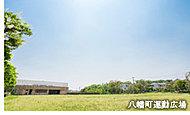 八幡町運動広場 約340m(徒歩5分)