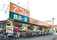 アコレ本大久保1丁目店 約120m(徒歩2分)