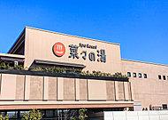 Spa Resort 菜々の湯 約720m(徒歩9分)