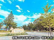 前橋こども公園 約1,220m(徒歩16分)