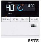 キッチンとバスルームの給湯リモコンには「エコ運転機能」を搭載。※「エコ運転機能」を利用して2ヶ所以上でお湯を使うと湯細りする可能性があります