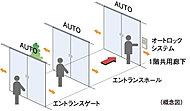 エントランスゲート、エントランスホール、1階共用廊下の入口には、それぞれオートドアを採用しました。