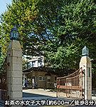 お茶の水女子大学 約600m(徒歩8分)