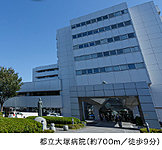 都立大塚病院 約700m(徒歩9分)