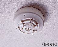 火災感知器は、万一火災などが発生した場合、非常事態を住戸インターホン等から室内外に知らせると同時に、信号が管理事務室を経由して警備会社および設備管理センターへ自動通報されます。