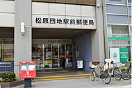 草加松原郵便局 約680m(徒歩9分)