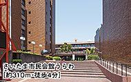 さいたま市民会館うらわ※2 約310m(徒歩4分)