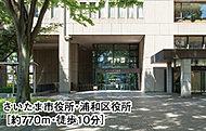 さいたま市役所・浦和区役所※2 約770m(徒歩10分)