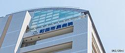 町田市民病院 約2,120m