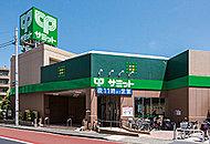 サミットストア中野南台店 約200m(徒歩3分)