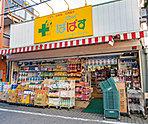 どらっぐぱぱす江戸川橋店 約80m(徒歩1分)