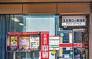 文京関口一郵便局 約300m(徒歩4分)