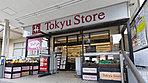 東急ストア清水台店 約640m(徒歩8分)