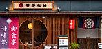 茶房松緒 約270m(徒歩4分)