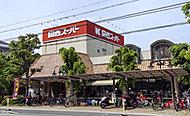 関西スーパーマーケット/苦楽園店 約190m(徒歩3分)