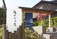 宮前平源泉湯けむりの庄 約470m(徒歩6分)