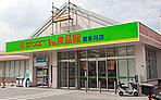サンエーV21食品館繁多川店 約1.2km(車3分)
