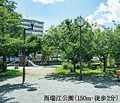 西瑞江公園 約150m(徒歩2分)