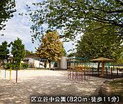 区立谷中公園 約820m(徒歩11分)