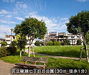 区立綾瀬七丁目丘公園 約30m(徒歩1分)