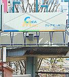 クレアモール(川越新富町商店街) 約140m(徒歩2分)
