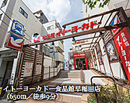イトーヨーカドー食品館早稲田店 約650m(徒歩9分)