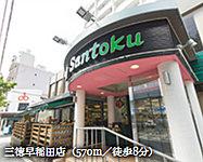 三徳早稲田店 約570m(徒歩8分)