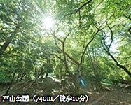 戸山公園 約740m(徒歩10分)