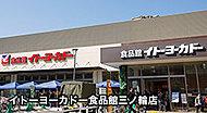 イトーヨーカドー食品館三ノ輪店 約710m(徒歩9分)
