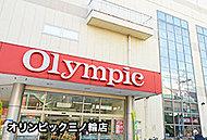 オリンピック三ノ輪店 約720m(徒歩9分)