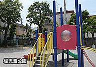 堤児童公園 約110m(徒歩2分)