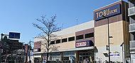 東武ストア朝霞店 約260m(徒歩4分)