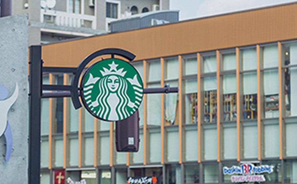 (スターバックスコーヒー約330m(徒歩5分))