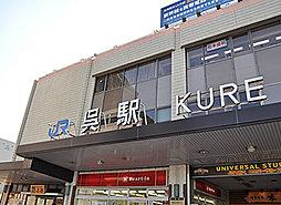 JR「呉」駅 約640m(徒歩8分)