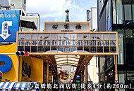 心斎橋筋北商店街 約260m(徒歩4分)
