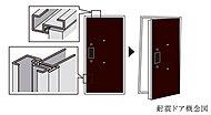 住戸玄関ドアには、地震の揺れによって引き起こされるドア枠の歪みで扉が開けられなくなる事態の発生を軽減する耐震仕様のドア枠を採用。
