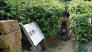 鵜の木一丁目横穴墓群 約110m(平成27年9月撮影)
