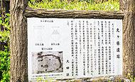 久が原遺跡 約1,250m(徒歩16分)(平成27年3月撮影)
