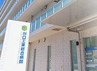 川口工業総合病院 約100m(徒歩2分)
