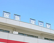 阪急「塚口」駅 約130m(徒歩2分)