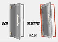地震などの災害時、ドア枠の変形で開閉不能になることを軽減した耐震ドア枠を全住戸に採用しています。