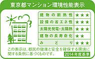 東京都民の健康と安全を確保し、家庭部門の温暖化対策推進を目的として、大規模新築・改築マンションの環境性能に関する情報の表示を義務付けるものです。