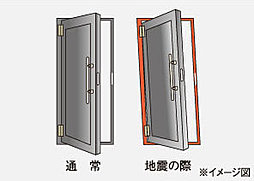 地震などの災害時、ドア枠の変形で開閉不能となることを軽減した耐震ドア枠を全住戸に採用しています。
