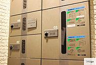 不在時の宅配便を24時間いつでも受け取れる宅配ボックスを設置。宅配便発送サービス(佐川急便提携)やクリーニング宅配サービス(エンパイアー提携)も利用できます。