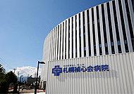 札幌禎心会病院 約490m(徒歩7分)