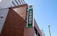 北海道銀行北二十四条支店 約1,160m(徒歩15分)