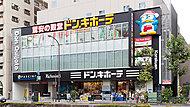 ドン・キホーテ 後楽園店 約1,090m(徒歩14分)
